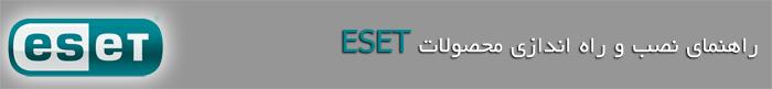 نحوه نصب و راه اندازی آنتی ویروسهای ESET