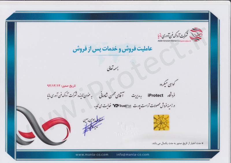 نماینده رسمی فروش محصولات تراست پورت در ایران