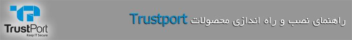 نحوه نصب و فعالسازی آنتی ویروسهای Trustport