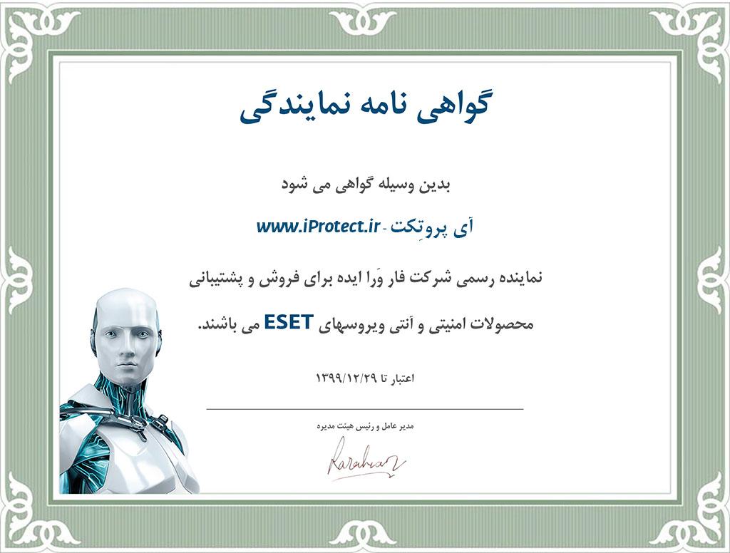 نماینده رسمی فروش محصولات ESET در ایران